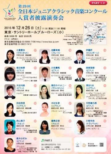 クラシック コンクール 音楽 ジュニア 全日本